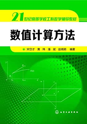 21世纪高等学校理工科数学规划教材:数值计算方法.pdf