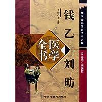 钱乙刘昉医学全书