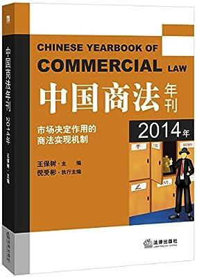 中国商法年刊.pdf