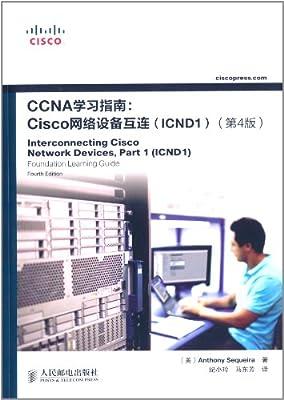 CCNA学习指南:Cisco网络设备互连.pdf