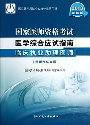 国家医师资格考试医学综合笔试应试指南:临床执业助理医师.pdf