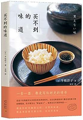 买不到的味道.pdf