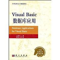 Visual_Basic数据库应用