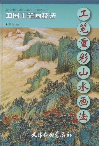 工笔重彩山水画法:中国工笔画技法