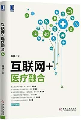 互联网+医疗融合.pdf