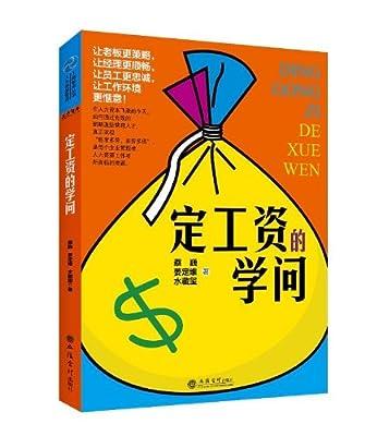 定工资的学问.pdf