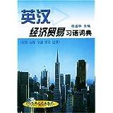 英汉经济贸易习语词典(商贸运输金融审计法律)