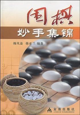 围棋妙手集锦.pdf