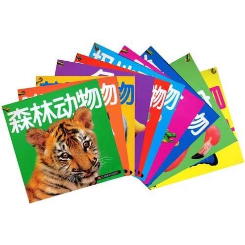 0-3岁小婴孩动物全书(全10册) 6.2元包邮