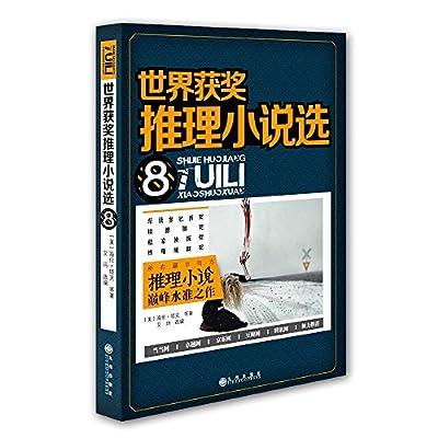 世界获奖推理小说选8.pdf