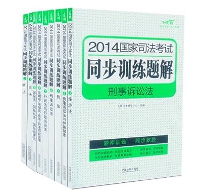飞跃版 2014 国家司法考试 同步训练题解 全套9册.pdf