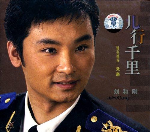 刘和刚:儿行千里(cd):亚马逊:音乐