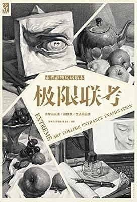 极限联考:素描静物应试临本.pdf
