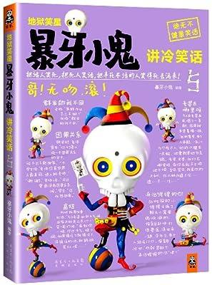 地狱笑星:暴牙小鬼讲冷笑话5.pdf