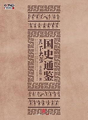 国史通鉴:天下大势.pdf