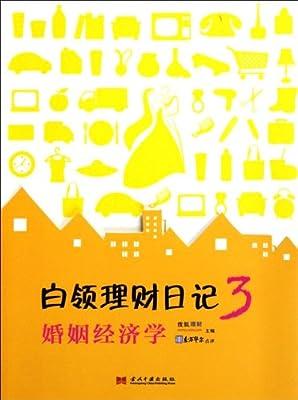 白领理财日记3:婚姻经济学.pdf