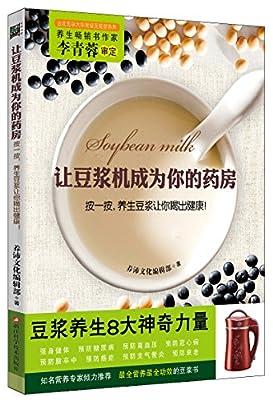 让豆浆机成为你的药房.pdf