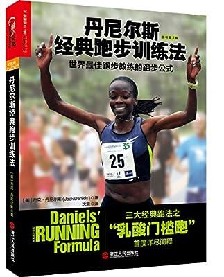 丹尼尔斯经典跑步训练法:世界最佳跑步教练的跑步公式.pdf