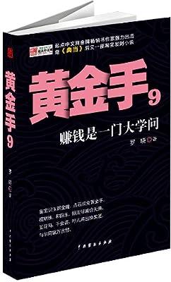 黄金手9.pdf