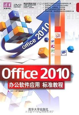 Office 2010办公软件应用 标准教程.pdf