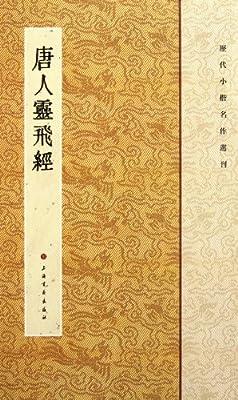 历代小楷名作选刊:唐人灵飞经.pdf