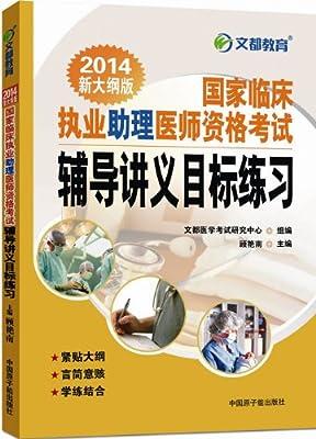 文都教育·国家临床执业助理医师资格考试辅导讲义目标练习.pdf