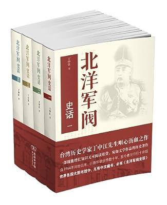 北洋军阀史话.pdf