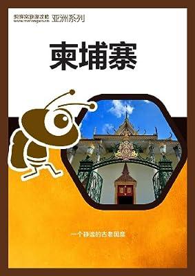 蚂蜂窝旅游攻略:柬埔寨.pdf