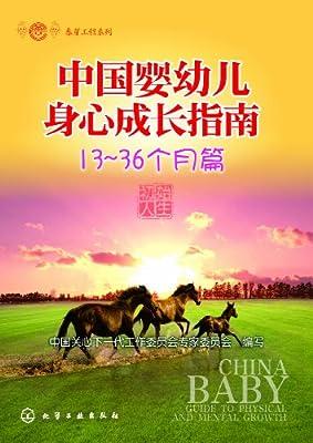 春芽工程系列:中国婴幼儿身心成长指南.pdf