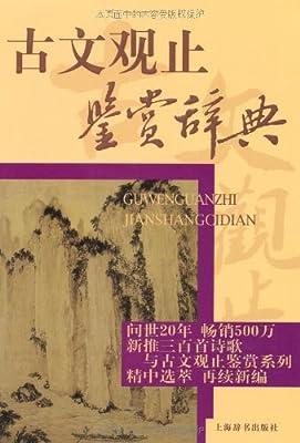 古文观止鉴赏辞典.pdf