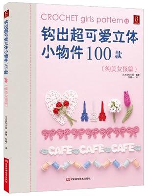 钩出超可爱立体小物件100款13.pdf