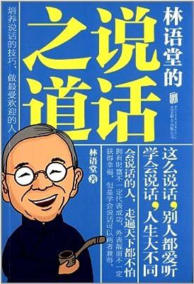 林语堂文集:说话之道.pdf