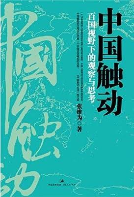 中国触动:百国视野下的观察与思考.pdf