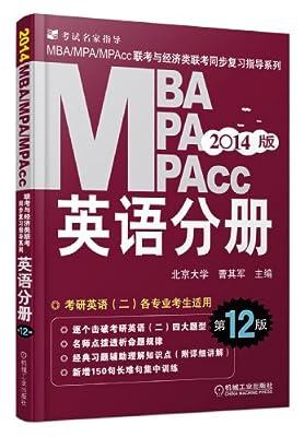 2014版MBA/MPA/MPAcc联考与经济类联考同步复习指导系列:英语分册.pdf
