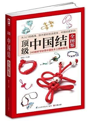 顶级中国结全图鉴.pdf