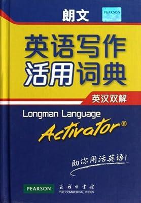 朗文英语写作活用词典.pdf