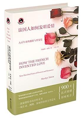 法国人如何发明爱情:九百年来的激情与罗曼史.pdf
