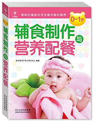 0-1岁辅食制作与营养配餐.pdf