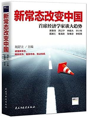新常态改变中国:首席经济学家谈大趋势.pdf