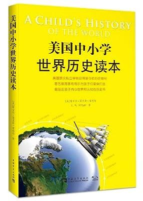 美国中小学世界历史读本.pdf
