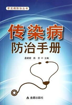 传染病防治手册/常见病防治丛书.pdf