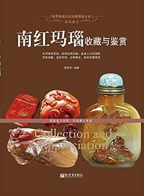 赤琼血玉:南红玛瑙收藏与鉴赏.pdf