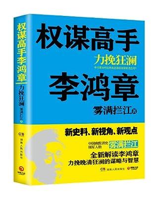 权谋高手李鸿章:力挽狂澜.pdf