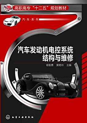 汽车发动机电控系统结构与维修.pdf