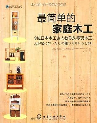 最简单的家庭木工.pdf