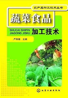 农产品加工技术丛书--蔬菜食品加工技术.pdf