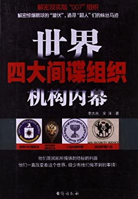 世界四大间谍组织机构内幕.pdf