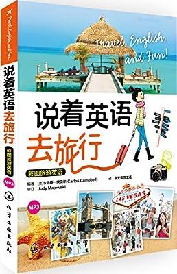 说着英语去旅行:彩图旅游英语.pdf