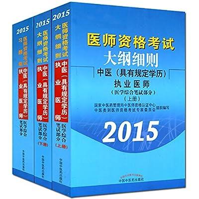 2015年医师资格考试大纲细则+习题集:中医执业医师套装.pdf