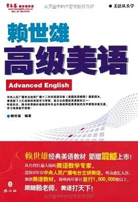 美语从头学:赖世雄高级美语.pdf